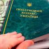 Налоговики сообщили, что в план-график на 2018 год включены 5,5 тыс. налогоплательщиков — юрлиц с объемами задекларированных доходов более 1,2 млн грн