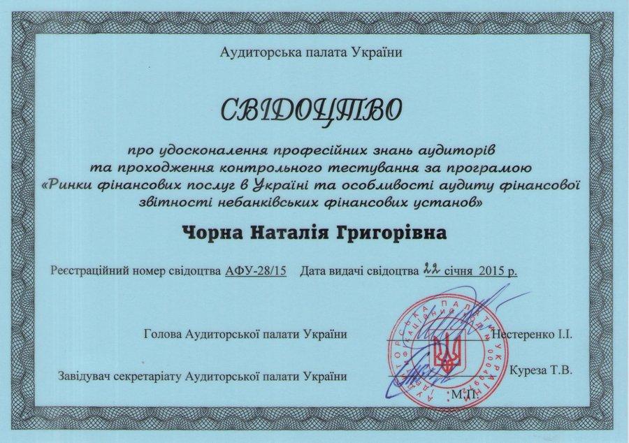Чёрная Наталья Григорьевна