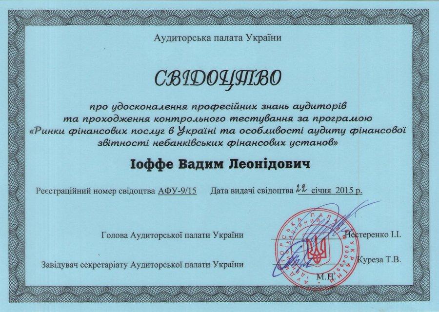 Иоффе Вадим Леонидович