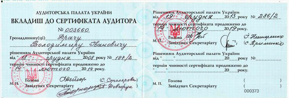 drach-sertif