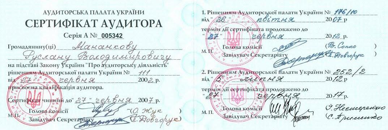 manankov-sertif