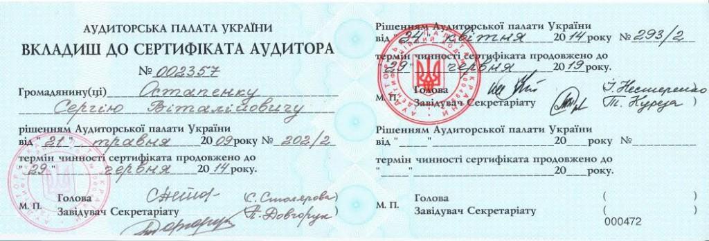 ostapenko-sertif