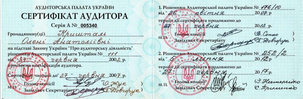 sertificat_Kriwtal