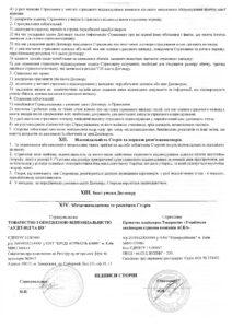 Договір СТД 3431801 доб страх стр. 4-001