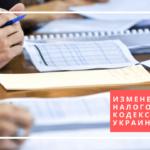 Изменения в налоговом кодексе Украины